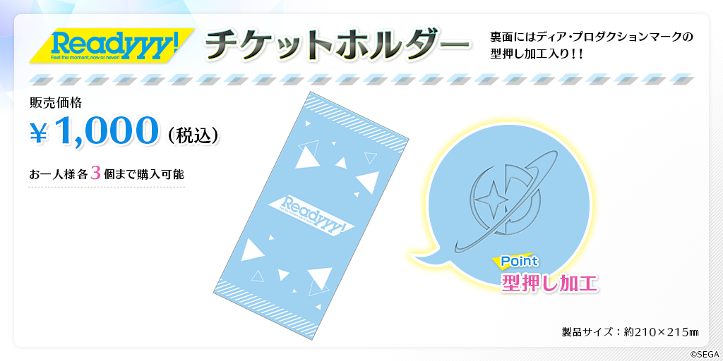 AGF_goods_ticket.png