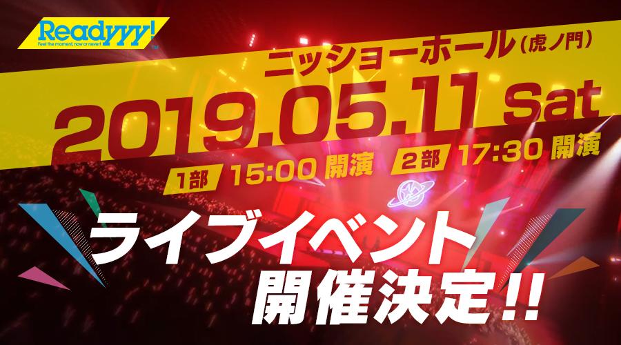 5月11日イベント_3月4日更新用